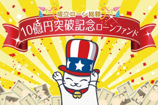【!次回案件予告!】年利11%!「成立ローン総額10億円突破記念ローンファンド」 6/27(月)12:00から!