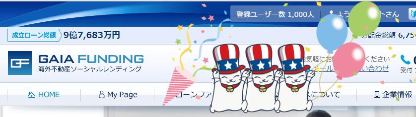 ★★登録ユーザー数1,000人を達成しました!★★