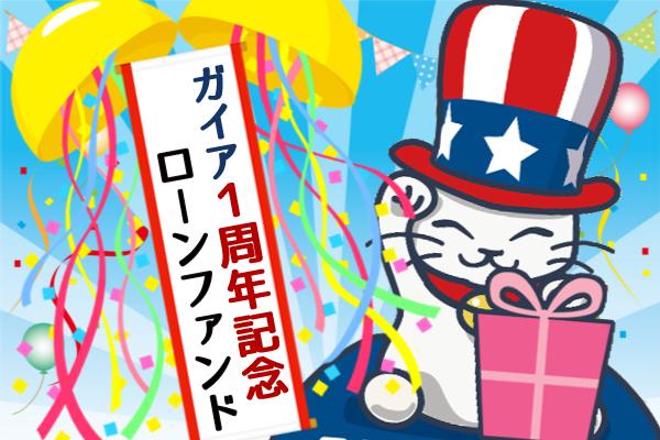 【!次回案件予告!】年利11%!「ガイア1周年記念ローンファンド」10/5(水)12:00から!